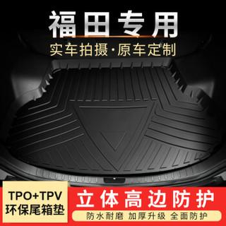 华饰 福田汽车后备箱垫 风景G5G7G9V3V5新能源伽途蒙派克图雅诺尾箱垫 TPO+TPV环保材料防水
