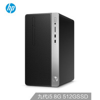 HP 惠普 战99 商用办公台式电脑主机 i5-9500 8G 512GSSD WiFi蓝牙 Win10 Office