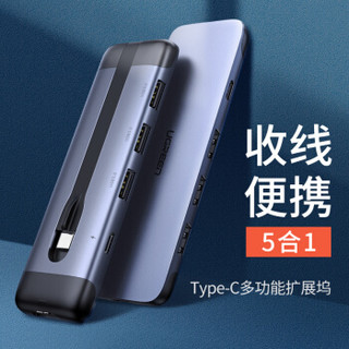 绿联 Type-C扩展坞 通用苹果MacBook/华为matebook电脑 USB-C转HDMI转换器4K投屏转接头PD充电拓展坞 70408