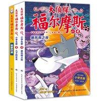 京东PLUS会员 : 《大侦探福尔摩斯小学生版》(第十辑)(套装全3册)