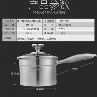 德国康巴赫304不锈钢奶锅小火锅泡面锅煮面小汤锅16cm燃气电磁炉通用