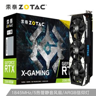 索泰(ZOTAC)RTX2080super X-GAMING OC显卡自营/台式机游戏吃鸡独立显卡8GD6/1650-1845/15500MHz