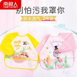 南极人婴儿围兜宝宝吃饭罩衣婴儿围兜口水巾儿童饭兜围嘴防水画画衣反穿衣1件装 小兔子