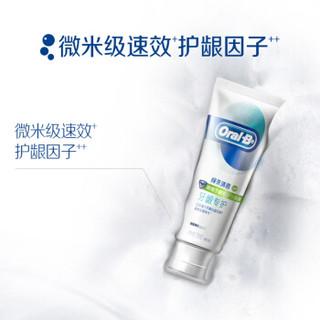 欧乐B(OralB)排浊泡泡抗牙龈出血牙膏—绿茶持久清新修护牙龈专护牙膏200g