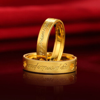 萃华足金黄金戒指情侣对戒男女款一生承诺 男款约7.8-7.85克