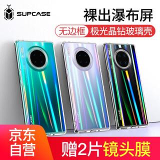 SUPCAS 华为Mate30Pro/30手机壳 mate30玻璃壳全包防摔透明玻璃后盖男女轻薄款 华为Mate30-晶钻玻璃壳-极光款/5G通用