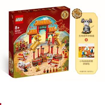 LEGO 乐高 新春系列 80104 拼装积木 舞狮