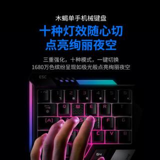 飞智木蝎单手机械键盘红轴 手游吃鸡神器游戏枪神王座和平精英绝地求生手机平板键盘苹果安卓