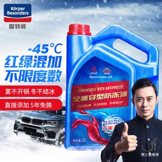 固特威(Glodway)长效冷却防冻液水箱宝/冷却液/冷却水 -45℃全兼容性任何颜色混 2L汽车用品