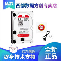 WD WD20EFRX 西部数据(WD)红盘 NAS网络储存阵列 2t/3t/4t/6t/8t/10t企业级机械硬盘3.5寸 Red 2TB(WD20EFAX)