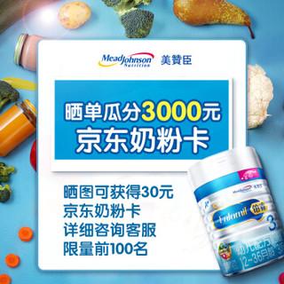 美赞臣(Meadjohnson)蓝臻儿童配方奶粉4段800克(三岁以上)