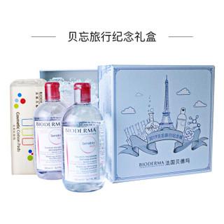 法国贝德玛(Bioderma)贝忘旅行纪念礼盒卸妆粉水500ml双瓶装(化妆品 清洁卸妆 保湿舒缓)