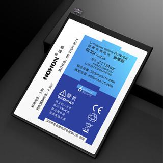 诺希  努比亚Z11MAX电池 手机内置电池/努比亚电池 适用于努比亚Z11 MAX/NX523J/NX535J