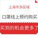 口罩线下动态:上海市 开启口罩线上预约购买 多个地区可预约,买到的机会更多了~