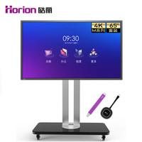 皓丽Horion 65M3超级会议平板一体机 套装含智能笔同屏器移动支架