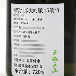 獭祭 清酒 纯米大吟酿45 720ml (原50的升级版)
