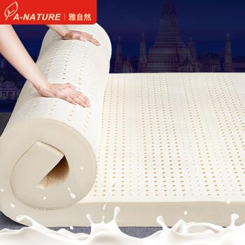 雅自然 泰国天然乳胶床垫 可折叠 榻榻米床垫 学生宿舍单人床褥子薄垫 90*190*5cm *3件