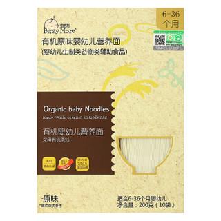 宝思加BitsyMore 婴幼儿营养辅食 原味 宝宝有机面条儿童无盐线面 含钙铁锌 200g(6-36个月适用)