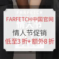 海淘活动:FARFETCH中国官网 情人节促销活动