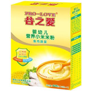谷之爱 PRO-LOVE沁州黄小米米粉鱼肉蔬菜婴儿营养盒装225g宝宝辅食米糊
