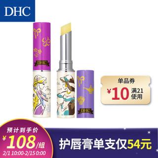 DHC(蝶翠诗)橄榄护唇膏礼盒 1.5gx2 润唇膏保湿滋润补水改善唇部干燥(迪士尼长发公主+茉莉公主)