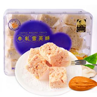 妈阁饼家 原味沙琪玛牛轧雪花酥 网红零食特产饼干糕点心230g *4件