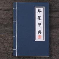 后巷 记事本 A5  50张/本