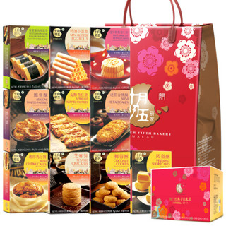 十月初五 品味澳门经典手信 高端饼干礼袋 879g年货礼盒
