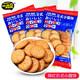 一品兔 日式小圆饼干 海盐味 100g*2包 *5件 +凑单品 22.9元包邮(多重优惠)