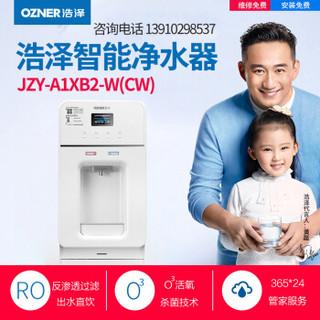 浩泽(OZNER) JZY-A1XB2-W(CW) 商用净水器 RO反渗透净饮一体机 立式直饮机 纯水机 标准型