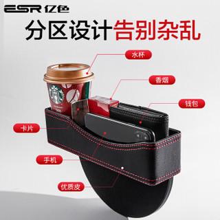 亿色 ESR汽车收纳盒座椅夹缝储物盒车用缝隙置物箱车载挂袋车内通用收纳盒整理箱 黑色单个装