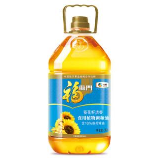 福临门 食用油 葵花籽清香食用植物调和油5L 中粮出品