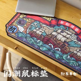 东来也 国潮鼠标垫超大加厚锁边游戏电竞护腕大号潮流办公电脑桌垫键盘垫 草船借箭