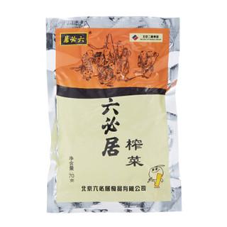 六必居 榨菜 咸菜下饭方便小菜 70g*5袋 中华老字号