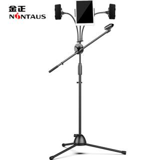 金正 NINTAUS HY-103D手机平板落地支架话筒麦克风支架手机唱歌直播支架唱吧演唱支架 360°旋转三脚伸缩支架
