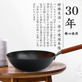 珍珠生活 Pearl Life 33cm高纯铁锅加大加深无涂层凹凸颗粒防粘炒锅