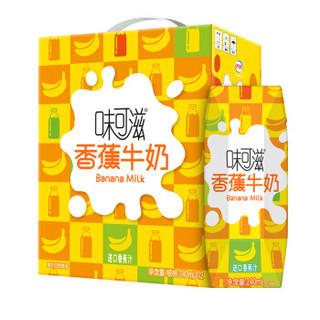 伊利 味可滋 香蕉牛奶 12盒*240ml营养成人学生早餐奶 *2件