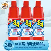 威王 消毒液家用果蔬杀菌84消毒液 600g*3瓶