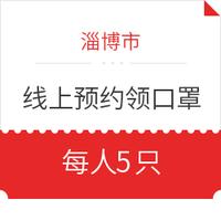 淄博市 应急防疫口罩预约平台预约领口罩