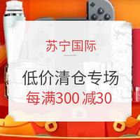 苏宁国际 元宵节 低价清仓专场
