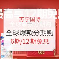 苏宁国际 全球爆款 分期免息专场