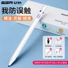 ESR 亿色 平板电脑触控笔主动式电容笔 白色