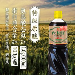 欣和 酱油 生抽 0添加 六月鲜 特级原汁酱油 1L