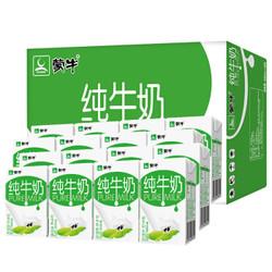 蒙牛 纯牛奶 PURE MILK 250ml*16 礼盒装 +凑单品