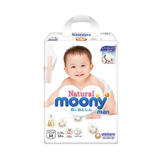 moony 尤妮佳 婴儿裤型纸尿裤 婴幼儿通用 M58片*2件