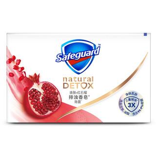 Safeguard 舒肤佳 除菌排浊香皂套装 3件套 (红石榴108g+咖啡108g+茶树油108g)