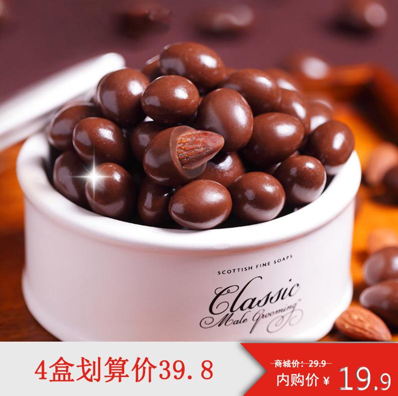 态好吃 巴旦木夹心纯可可脂黑巧克力豆 40g*2盒