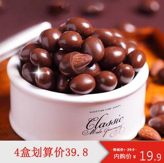 态好吃巴旦木夹心纯可可脂黑巧克力豆2盒装
