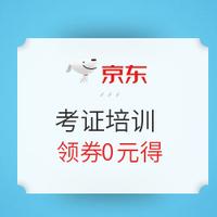 京东 停课不停学 考证培训 线上教育专场