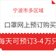 口罩线下动态:宁波市 开启口罩网上预订购买 多区域可预约,要的抓紧~